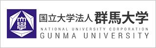 国立大学法人群馬大学公式ホームページ