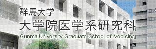 国立大学法人群馬大学大学院医学系研究科ホームページ