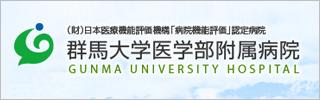 国立大学法人群馬大学医学部附属病院ホームページ