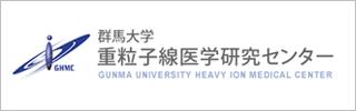 国立大学法人群馬大学重粒子線医学研究センターホームページ